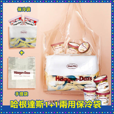 哈根達斯haagen-dazs 1+1兩用保冷袋+手提袋 購物袋 防水 冷藏袋 冰淇淋 化妝包 (1.4折)
