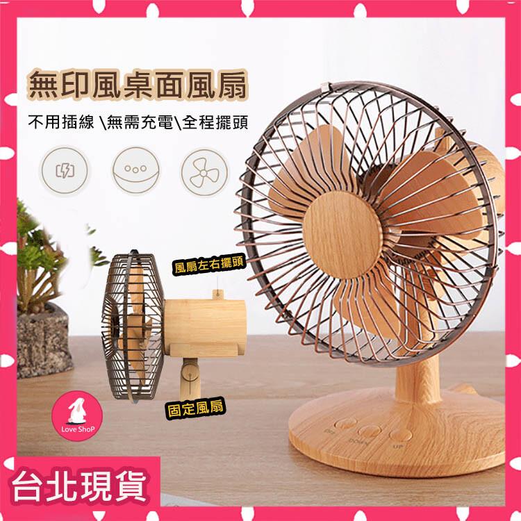 2擋20cm無印風日式桌上型風扇 復古迷你風扇 房間擺設