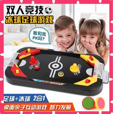 【現貨】2合1冰球桌面對戰競技遊戲迷你足球檯親子互動兒童益智玩具 (4.5折)