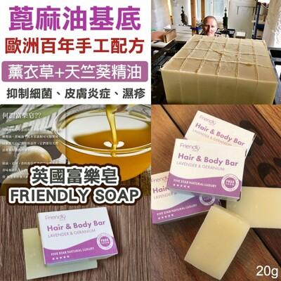 ★五星指定★【英國富樂皂FRIENDLY SOAP】 (2.5折)