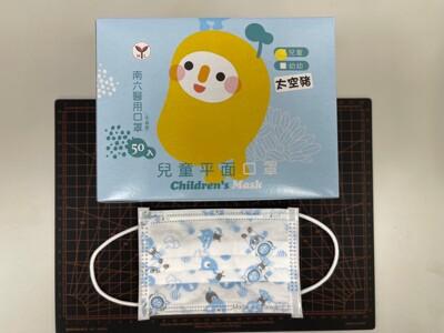 南六兒童醫用口罩(未滅菌)50入 (3.2折)