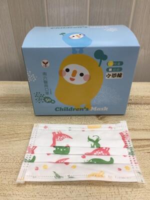 南六兒童醫用口罩(未滅菌) (3.6折)