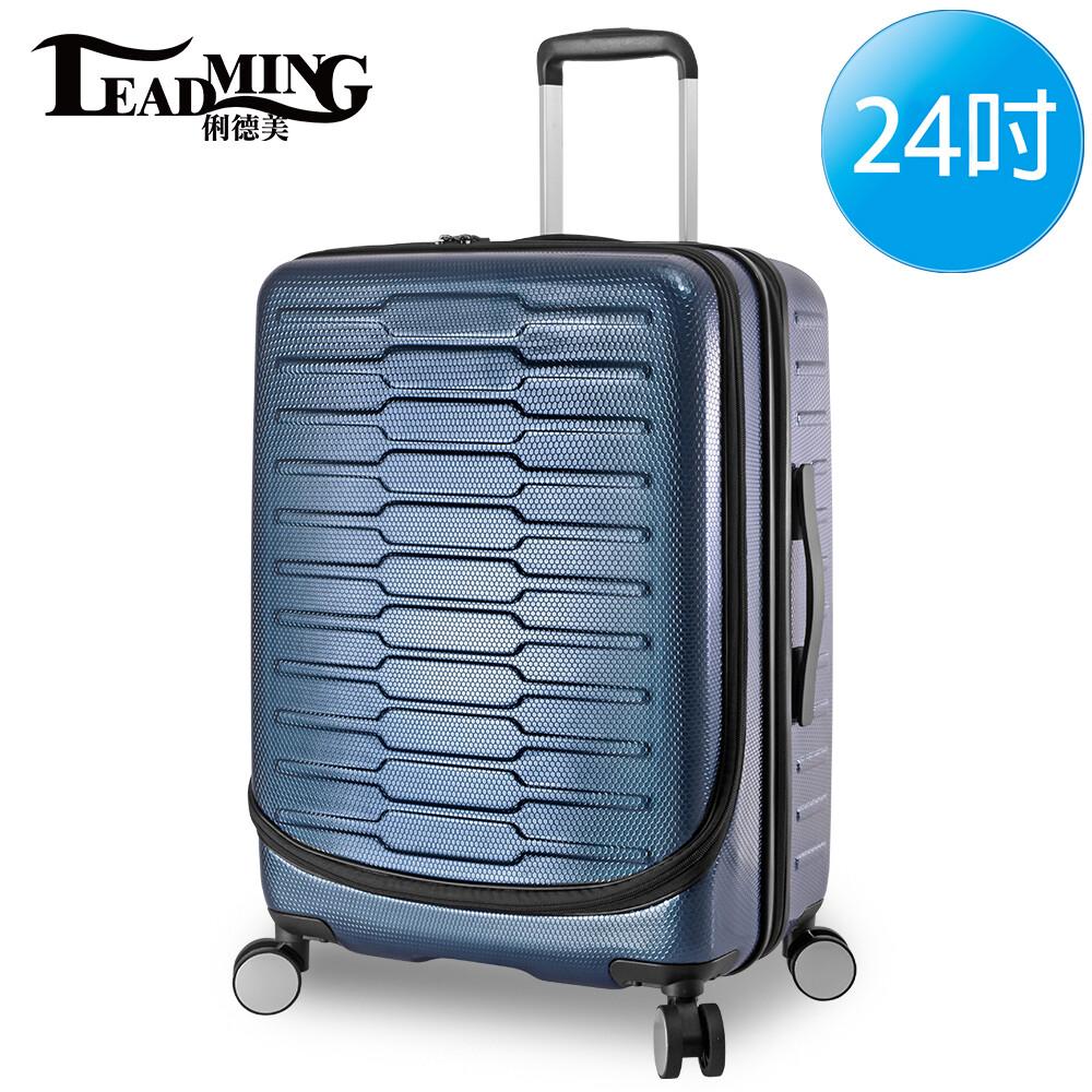 leadming 24吋 約定幸福前開式行李箱