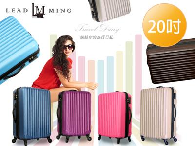 Leadming 「L10」輕量高品質旅行線條 20吋 行李箱 (3.9折)