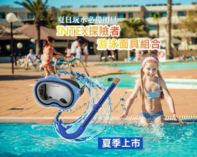 INTEX- 冒險家蛙鏡組55942 (5.2折)