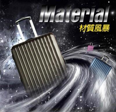 Leadming 「L10」優雅線條防刮拉鍊24吋行李箱 (3.8折)