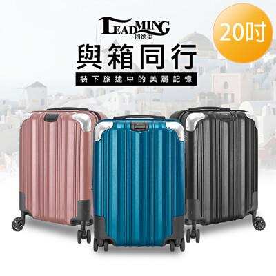 【Leadming】美麗人生20吋耐摔耐撞行李箱 (3.6折)