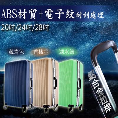 【Leadming】炫亮光彩鋁框20吋行李箱 (2.7折)