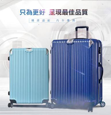 【 LEADMING】約德爾雙色拉絲紋鋁合金拉桿行李箱20吋 (3.1折)