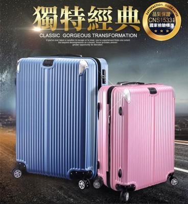 【LEADMING】L23 城市邊際 24吋 拉桿箱 行李箱 旅行箱 (4.5折)
