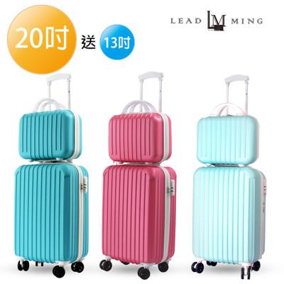 行李箱【LEADMING】㊣子母箱20吋行李箱 拉桿箱 登機箱 旅行箱 (7.3折)