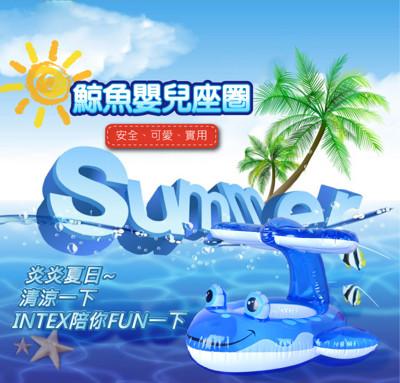 INTEX-造型鯨魚嬰兒泳圈 (4.2折)