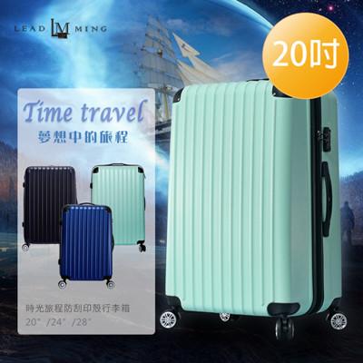 【LEADMING】星際線條加大拉桿行李箱20吋 (5.3折)