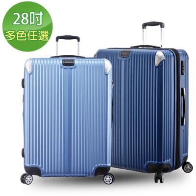 【Leadming】城市光影28吋防刮硬殼行李箱II(3色可選/不破箱新料材質) (3.5折)