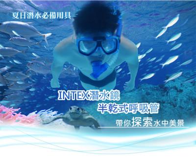 INTEX- 深海者蛙鏡組55950 (4.9折)