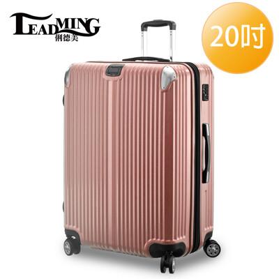 【Leadming】城市光影20吋防刮硬殼行李箱II(4色可選/不破箱新料材質) (3.6折)
