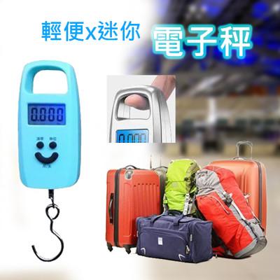 可攜帶式迷你電子行李秤 (藍) (8.5折)