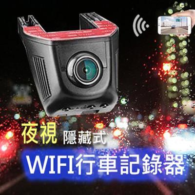 (夜視)隱藏式WIFI行車記錄器 (7折)