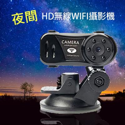 夜視HD無線WIFI攝影機 (6.6折)