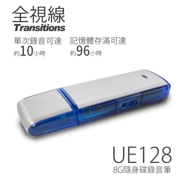 小築貓生活全視線ue128 8g隨身碟數位錄音筆(錄音不亮燈)usb