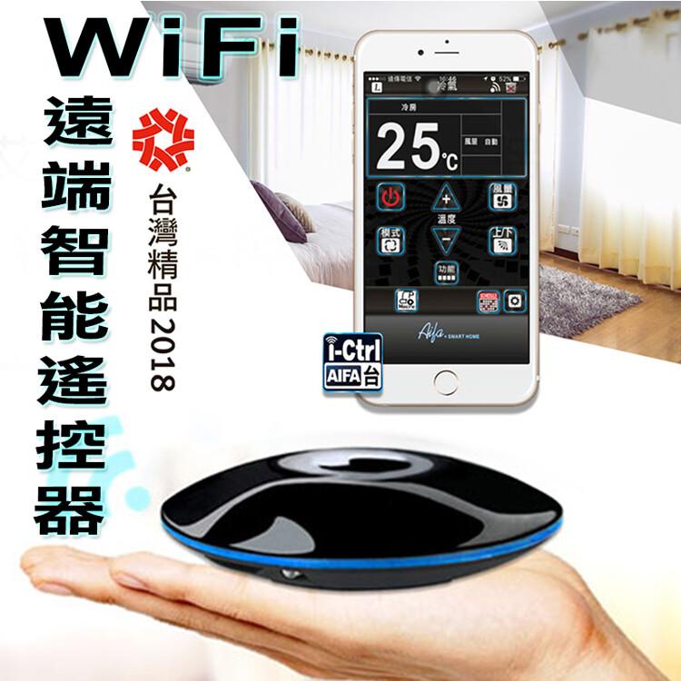 小築貓生活aifa i-ctrl艾控 wifi智能家電遠端遙控器 手機遙控/紅外線/3c/智慧家