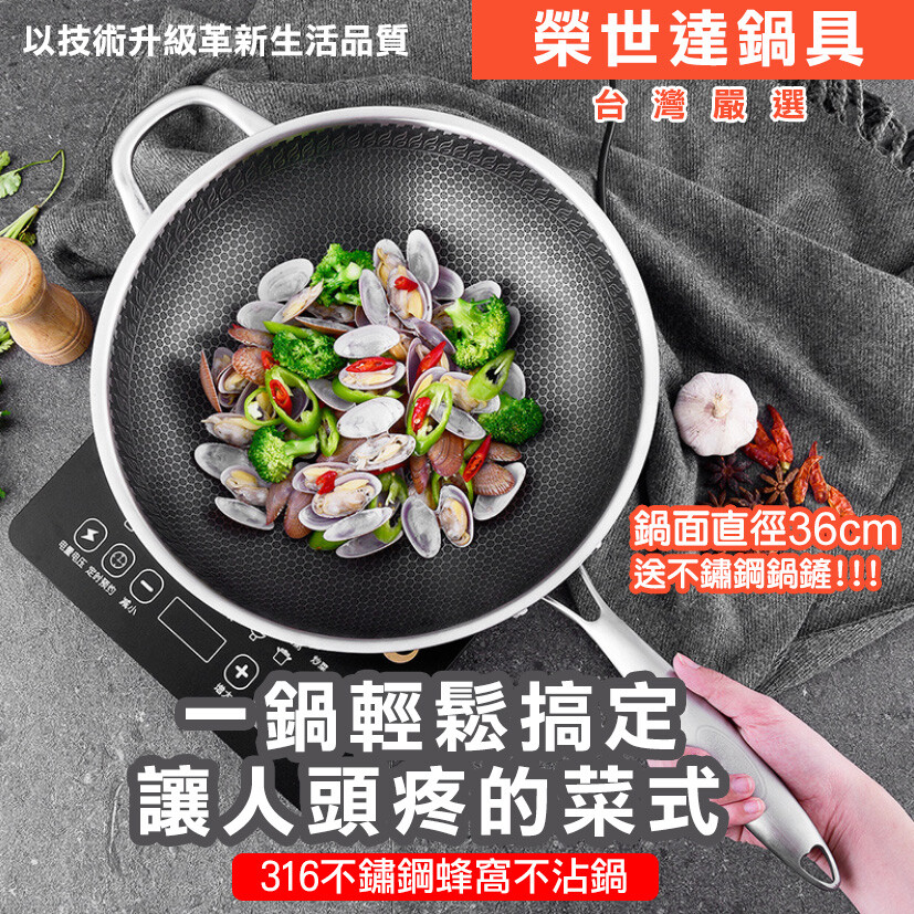 316不鏽鋼雙屏鈦黑蜂窩紋炒鍋36cm/不沾鍋