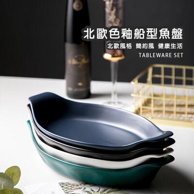 北歐風魚盤焗飯盤烘焙烤盤