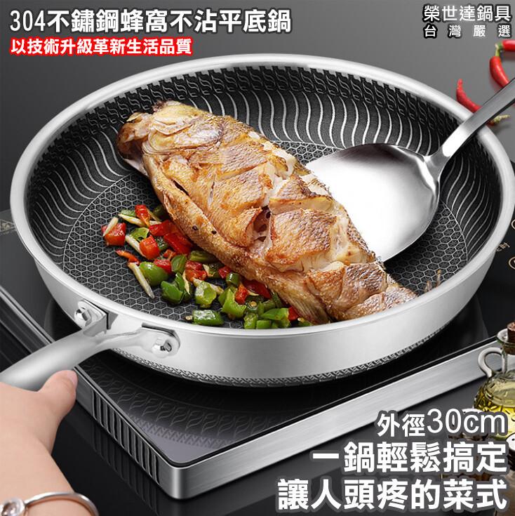 304不鏽鋼雙屏鈦黑蜂窩紋平底鍋30cm/不沾鍋