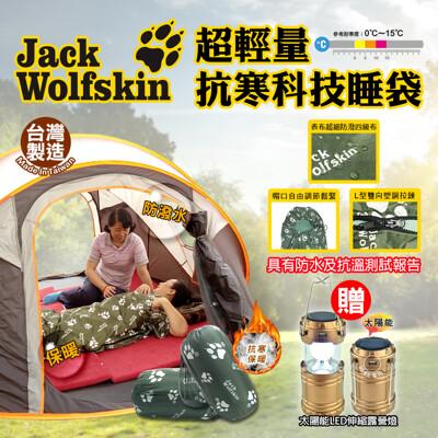 【飛狼JackWolfskin】超輕量抗寒科技睡袋 送 太陽能LED伸縮露營燈 (5折)
