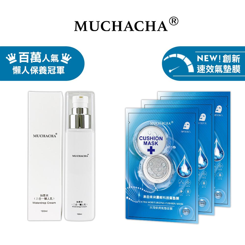 muchacha 水潤保濕氣墊面膜(30片)+地漿水(三合一爆水懶人乳)