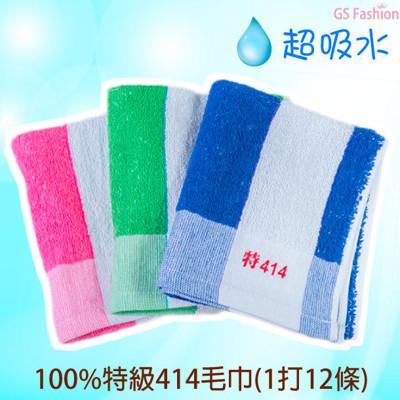 【珍昕】100%特級414毛巾(1打12條) (6.7折)