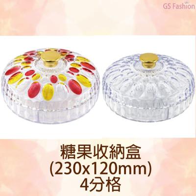 【珍昕】珍珠/水晶糖果收納盒 ( 230x120mm) 4分格 2款 (5折)