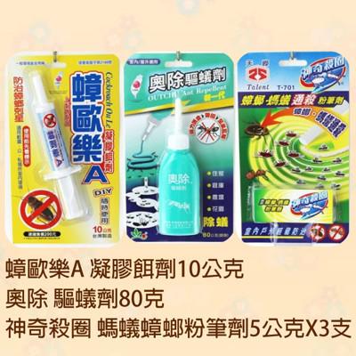 【珍昕】 新一代長效型防治蟑螂螞蟻餌劑系列~3款 (4.5折)
