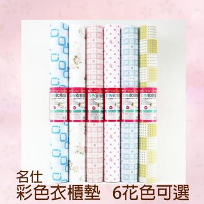 【珍昕】 名仕 彩色衣櫃墊6入~(60x300cm) 6色可選 (5折)