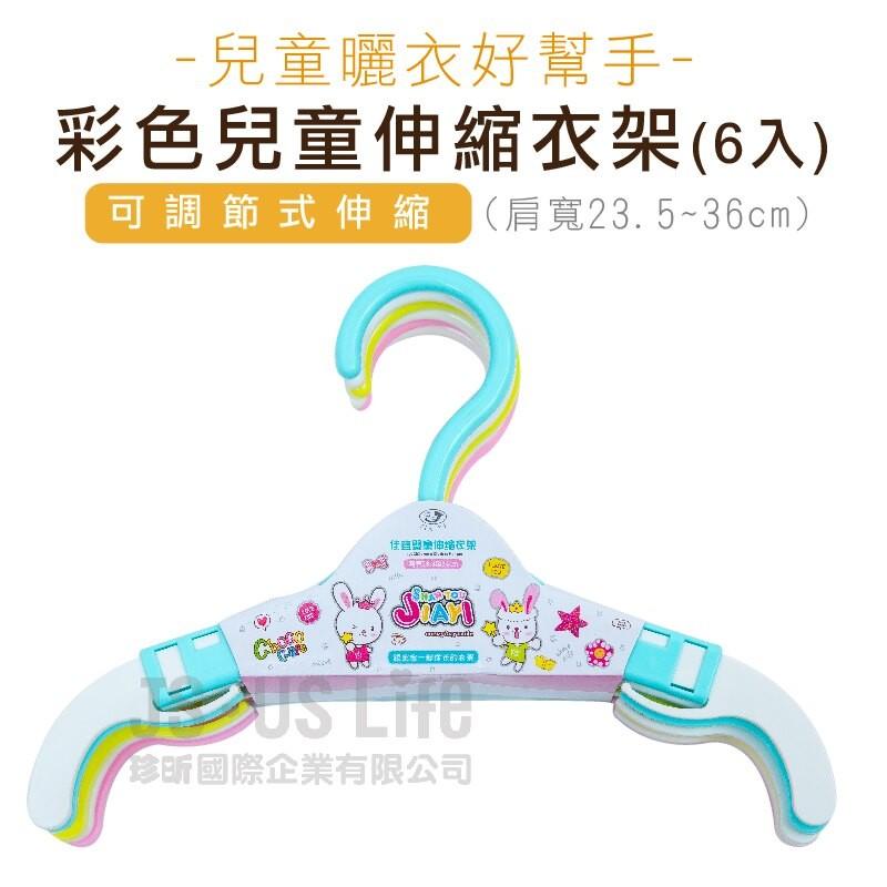 免運珍昕彩色兒童伸縮衣架(約長23.8*寬17.2cm)6支1入/衣架