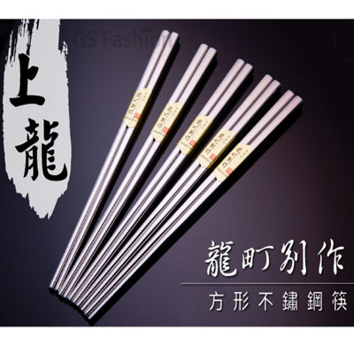 【珍昕】上龍龍町別作方形不鏽鋼筷 5雙/包 (4.1折)