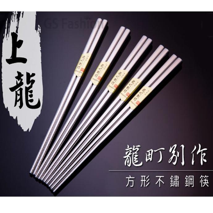 免運 珍昕上龍龍町別作方形不鏽鋼筷 (1入5雙)/不鏽鋼筷/筷子