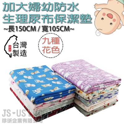 【珍昕】 加大婦幼防水生理尿布保潔墊~9種花色(105x150cm)保潔墊 (5.6折)