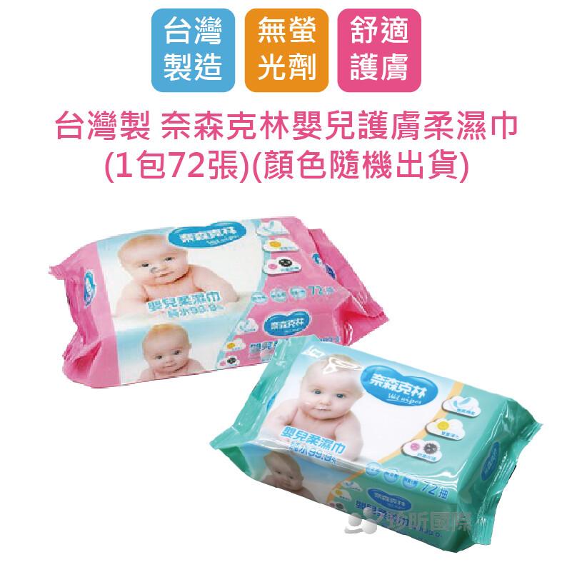 免運 珍昕耐森克林嬰兒護膚柔濕巾/濕紙巾/膚柔濕巾