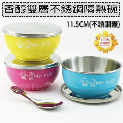 【珍昕】 王樣 不鏽鋼韓式雙耳隔熱兒童碗(附湯匙)~3種顏色 / 隔熱碗 (4.9折)