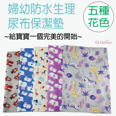 【珍昕】 婦幼防水生理尿布保潔墊~5種花色(75x90cm) (5.1折)