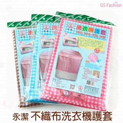 【珍昕】 永潔 不織布洗衣機護套~3色/粉.藍.咖啡(63x63x63cm) (4.6折)