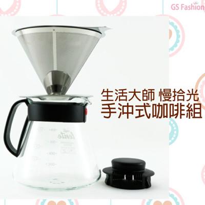 【珍昕】生活大師 慢拾光 手沖式咖啡組 / 手沖濾杯 (4折)