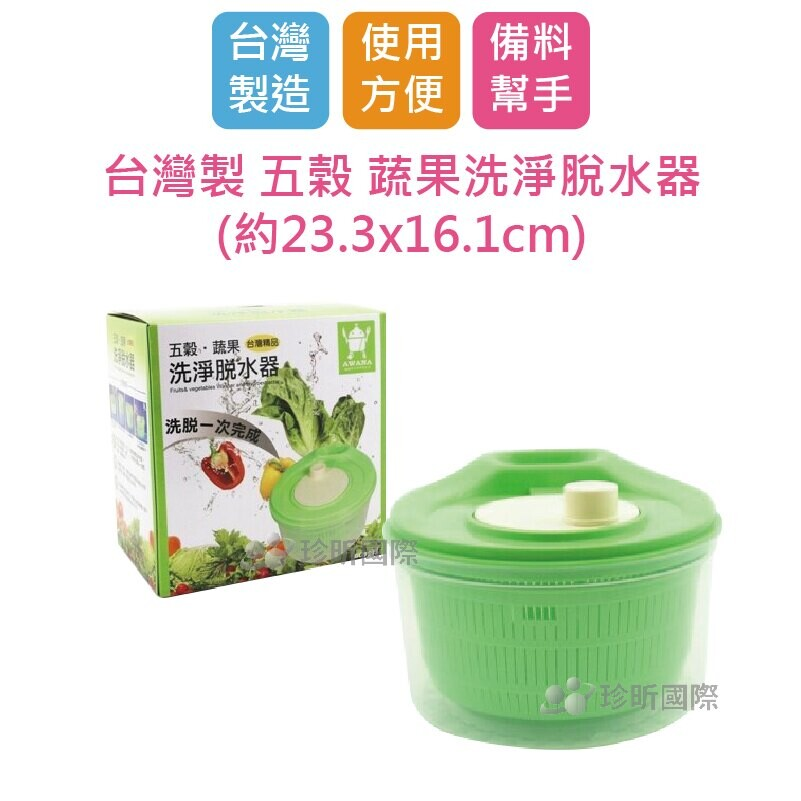 珍昕台灣製 五榖 蔬果洗淨脫水器(約23.3x16.1cm)/蔬果脫水器