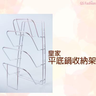 免運 【珍昕】 皇家平底鍋收納架/鍋子收納架 (5.6折)