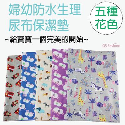 【珍昕】 婦幼防水生理尿布保潔墊~5種花色(75x90cm) (5.3折)