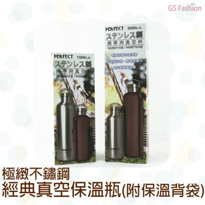 【珍昕】 極緻不鏽鋼經典真空保溫瓶系列~附保溫背袋(1500cc)/ 保溫瓶 (4.5折)