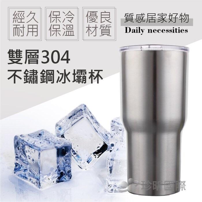 免運珍昕雙層304不鏽鋼冰霸杯~2款可選(30oz 900ml)(約7.5x10x20cm)