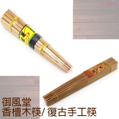 【珍昕】 御風堂 香檀木筷(1入10雙) / 復古手工筷( 1入10雙) (5.7折)