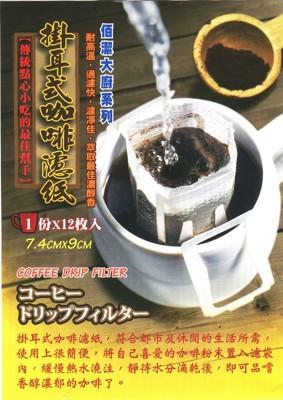 【珍昕】 佰潔掛耳式咖啡濾紙7.4x9cm(1入12枚) (4.9折)